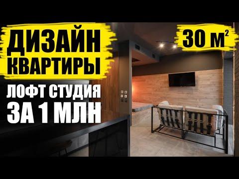 Дизайн интерьера в стиле лофт. Обзор студии 30 кв.м. РУМ ТУР. ROOMTOUR