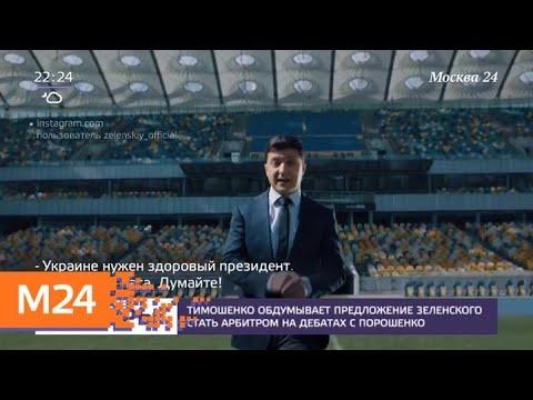 Тимошенко обдумает предложение Зеленского стать арбитром на дебатах с Порошенко - Москва 24