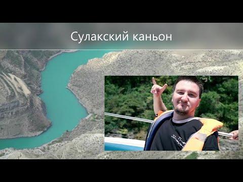 Сулакский Каньон - Визитная карточка Дагестана