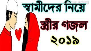 স্ত্রীদের কে নিয়ে যুগ উপযোগি অসাধারণ গজল ২০১৯ | Bangla Wife Gojol 2019