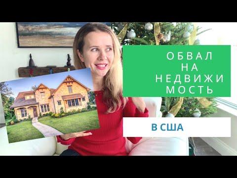 Обвал цен на недвижимость США в 2020?
