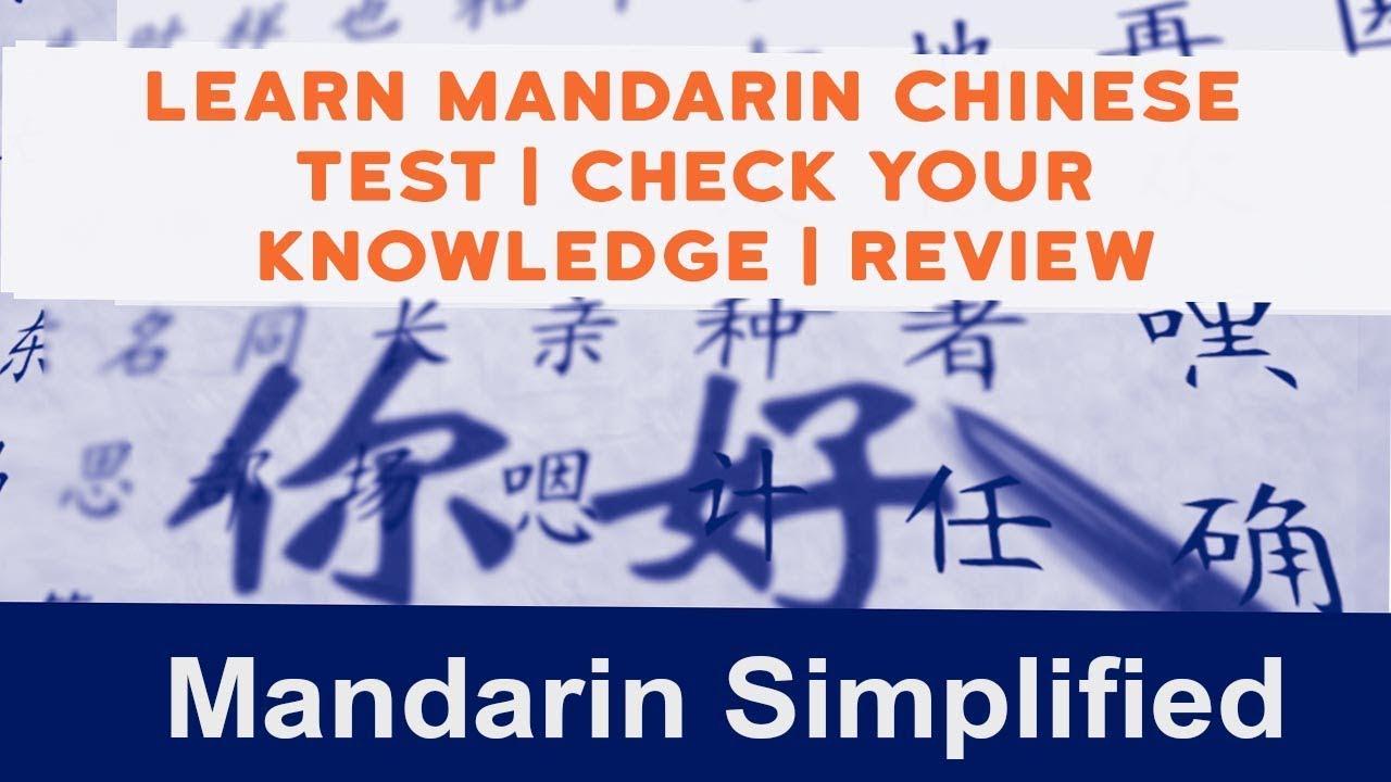 Mandarin Test