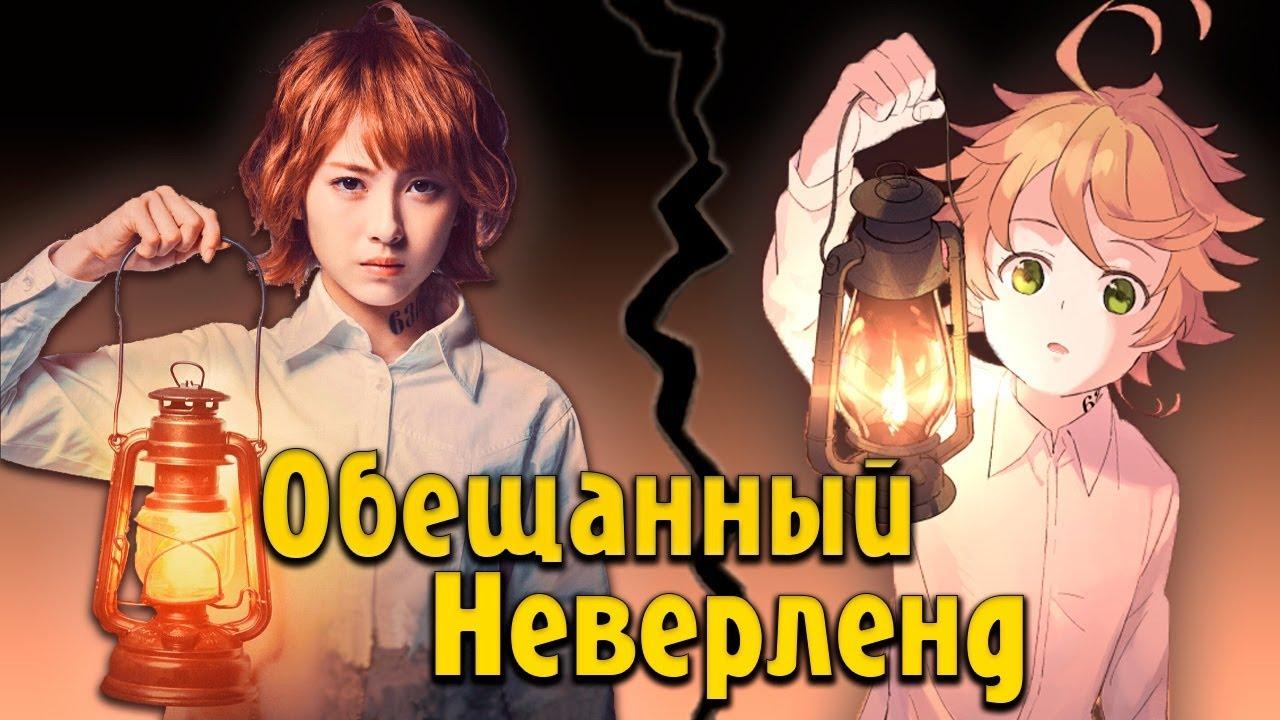 ОБЕЩАННЫЙ НЕВЕРЛЕНД  - ТРЕШ ОБЗОР фильма [детки в клетке]