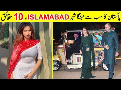 Top 10 Informative Facts about Islamabad City in Pakistan | اسلام آباد  کے  دلچسپ  حقائق | TalkShawk