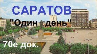 Один день из жизни Саратова 1974г.Советский союз.Документальный фильм.