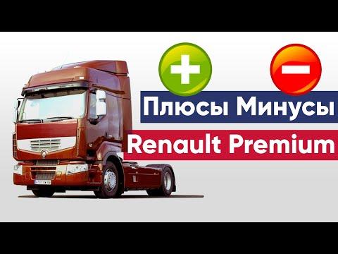 Renault Premium | Рено премиум | Тягач рено премиум
