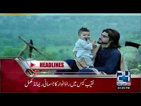 News Headlines | 3:00 PM | 21 April 2018 | 24 News HD