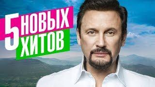 Стас Михайлов  - 5 новых хитов 2018