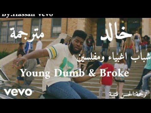 Khalid - Young Dumb & Broke lyrics مترجمة