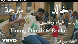 Khalid Young Dumb Broke مترجمة