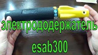 Электрододержатель ESAB Eco Handy 300 обзор разборка вывод  Electrode holder ESAB Eco Handy 300