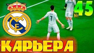 FIFA 16 Карьера за REAL MADRID #45 На радостях)!
