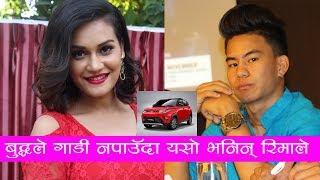 Nepal Idol का बुद्धले अझै गाडी नपाएको विषयमा मुख खोलिन् रिमाले ।। Reema Bishwokarma  ।। Buddha Lama