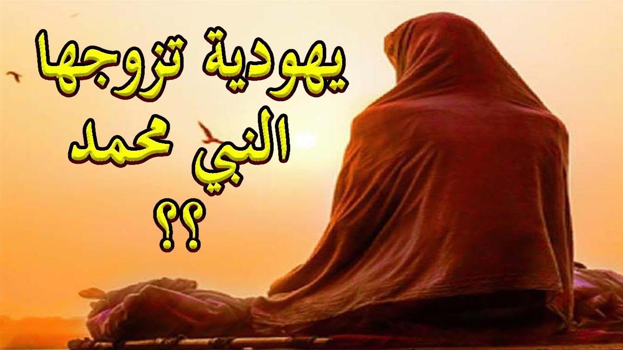 هل تعلم من هي زوجة النبي محمد ﷺ أبوها نبي وعمها نبي من أولي العزم الخمسة Youtube