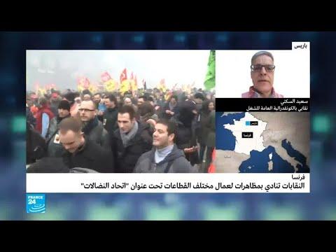 النقابات تدعو العمال في مختلف القطاعات لمظاهرات في فرنسا  - نشر قبل 12 ساعة