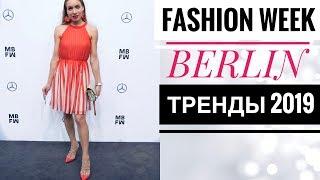 Тренды 2019 на Fashion Week ✅Обновки, образы, мероприятия для блогеров
