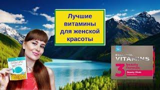 Лучшие витамины для женщин Витамины красоты Сибирское здоровье