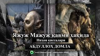 14 ДАРС // Яжуж Мажуж қавми ҳақида - АБДУЛЛОХ ДОМЛА