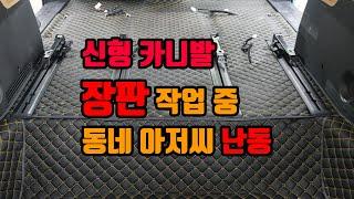 신형 카니발 KA4 차량 엠보싱 방음 바닥 장판 시공!…