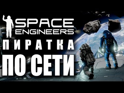🔥🔥🔥[ГАЙД] ГДЕ СКАЧАТЬ SPACE ENGINEERS !? | КАК ИГРАТЬ ПО СЕТИ (ПИРАТКА) 2018 / 2019