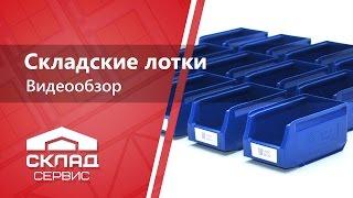 Видеообзор складских лотков Logic Store(Компания