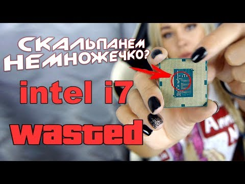 видео: Скальпирование процессора. Продолжение! Доигралась?!