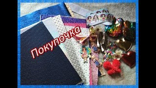 Обзор покупки для канзаши/Материалы для рукоделия/Shopping For Kanzashi