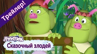 Сказочный злодей 💥 Лунтик 💥 Новая эпизод. Трейлер