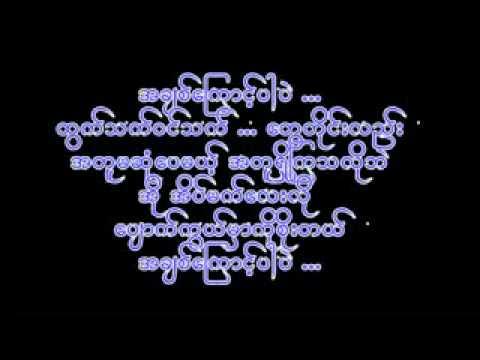 Black Hole  Phan Thar Nan Dawဖန္သားနန္းေတာ္) Lyrics