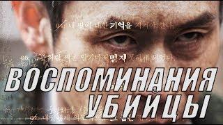 Кино на вечер: Воспоминания убийцы\Salinjaui gieokbeob