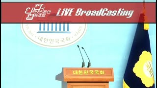 국회방송국 LIVE, 11일 기자회견장 소통관 일정을 …
