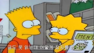 심슨으로 영어공부 (The Simpsons S01 E12 심슨 시즌1 12화)