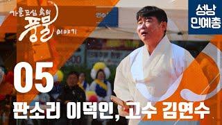 [성남민예총] 2019.10.27 제15회 가을 도심 …