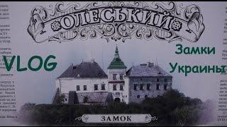 Замки Украины- Олеський замок музей