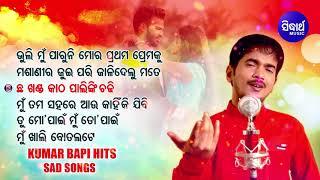 BHULI MUN PARUNI & Other Heart Touching Sad Song of KUMAR BAPI   Sidharth Music
