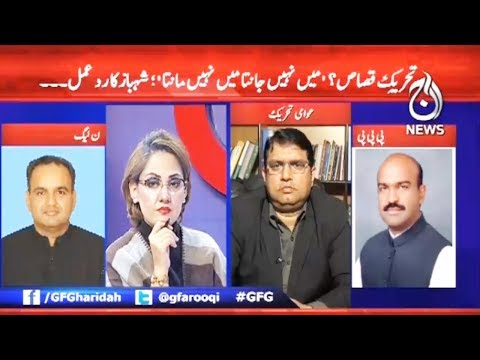 G For Gharida - 23 December 2017 - Aaj News