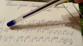 994 алгебра 8 класс. Степень с целым показателем и ее свойства