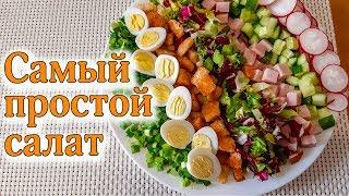 Простой и Быстрый праздничный Салат на Пасху. Салат Пасхальный. Пасхальные рецепты 2019.