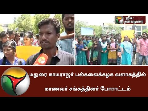 Students Protest At Madurai Kamaraj University Agtainst Professor Nirmala Devi | #Studentprotest