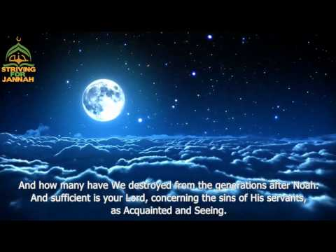 *Soothing Voice* || Surat Al-'Isrā' (The Night Journey) - By Hazza Al Balushi