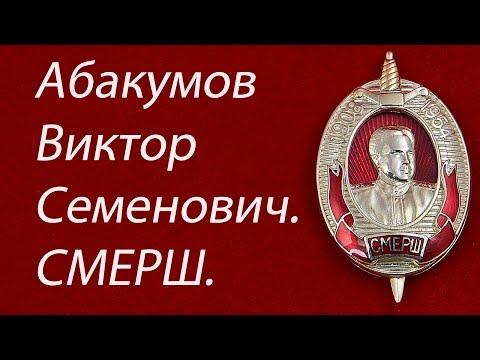Виктор Семёнович Абакумов.