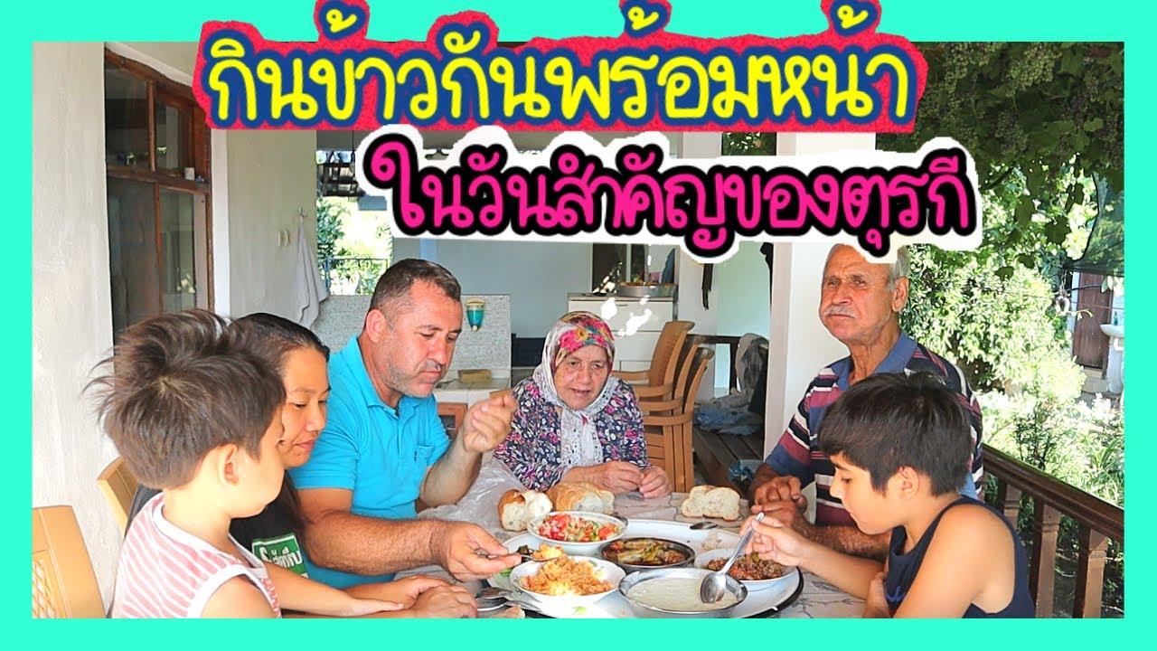 EP.170 พ่อแม่สามีตุรกีชวนทานอาหารเย็นในวันสำคัญ(วันอีด)ชวนชิมผลไม้รอบบ้าน บรรยากาศอบอุ่นมีแต่รอยยิ้ม