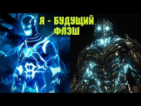 Флэш против Профессора Зума Обратный флэш (Flash vs Professor Zoom)