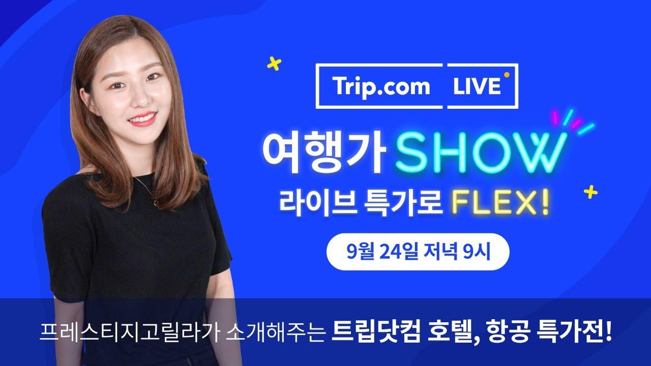 [트립닷컴 Live] 0924 라이브 특가로 FLEX 목요일 저녁 9시, 프레스티지고릴라와 함께하는 떠나는 호텔 & 항공 특가전!