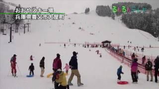 笑顔いっぱいみんなで来てね おおやスキー場(兵庫県・大屋町)
