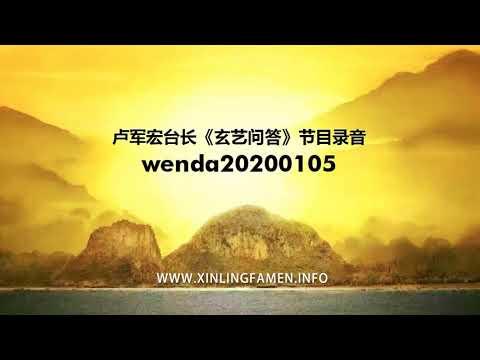 心灵法门-wenda20200105---卢军宏台长《玄艺问答》节目录音