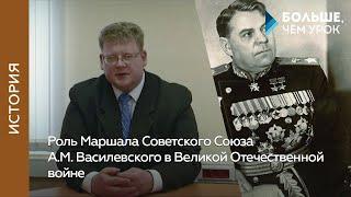 Деятельность Маршала Советского Союза А.М. Василевского в годы Великой Отечественной войны