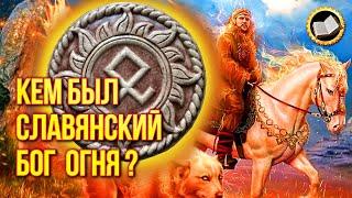 Славянский Бог Семаргл. Славянские боги