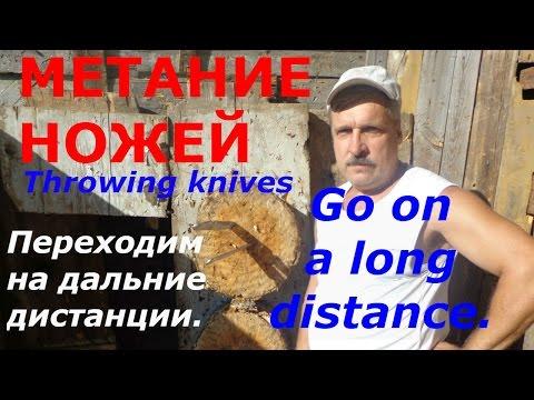 Метание ножей: переходим на дальние дистанции. Throwing Knives: go long distances.