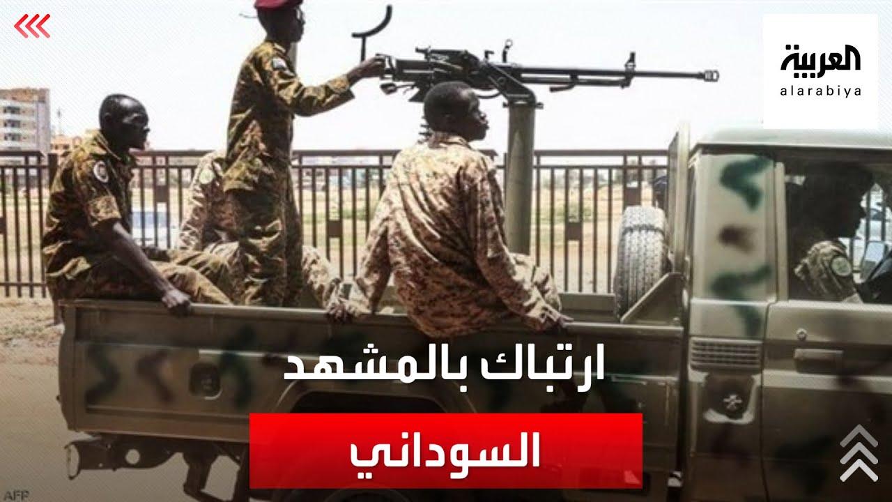 ارتباك بالمشهد السوداني.. والإعلان عن وساطة أميركية
